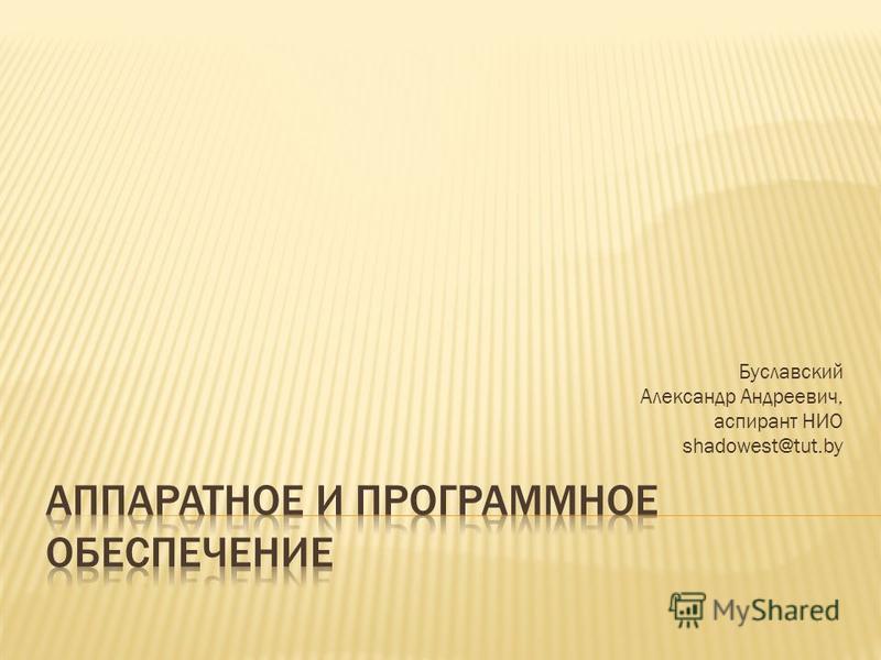 Буславский Александр Андреевич, аспирант НИО shadowest@tut.by