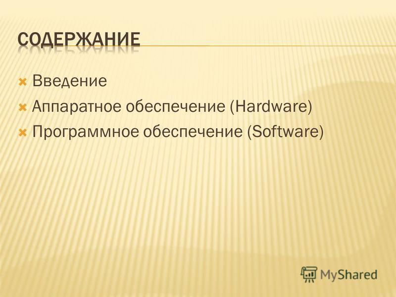 Введение Аппаратное обеспечение (Hardware) Программное обеспечение (Software)