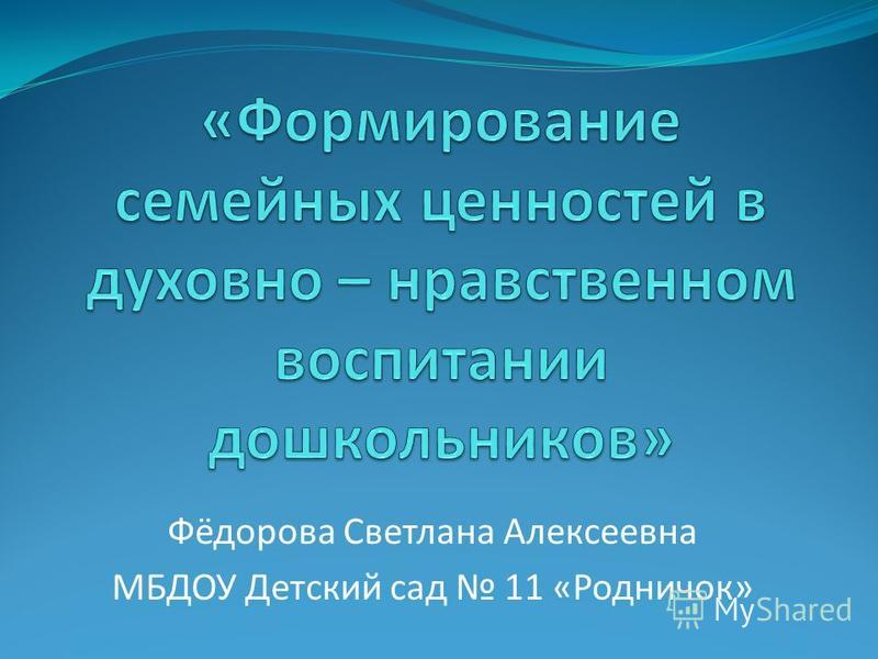 Фёдорова Светлана Алексеевна МБДОУ Детский сад 11 «Родничок»