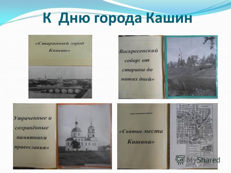 К Дню города Кашин