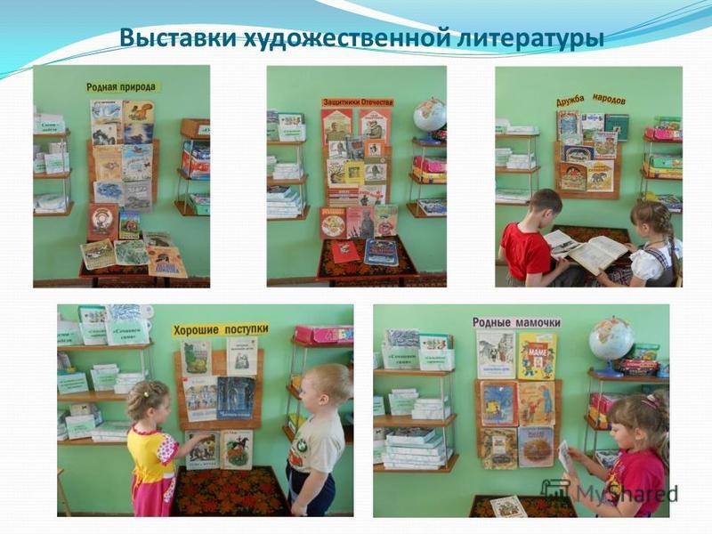 Выставки художественной литературы