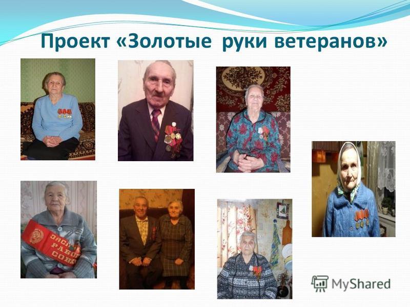 Проект «Золотые руки ветеранов»