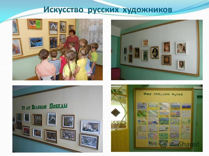 Искусство русских художников