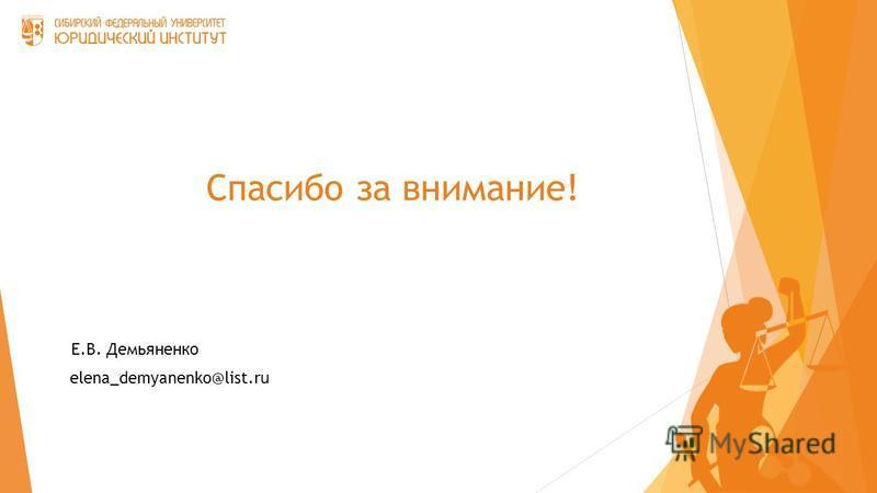 Спасибо за внимание! Е.В. Демьяненко elena_demyanenko@list.ru