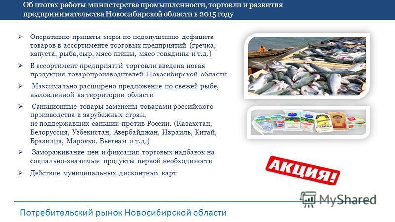 Об итогах работы министерства промышленности, торговли и развития предпринимательства Новосибирской области в 2015 году Потребительский рынок Новосибирской области Оперативно приняты меры по недопущению дефицита товаров в ассортименте торговых предпр