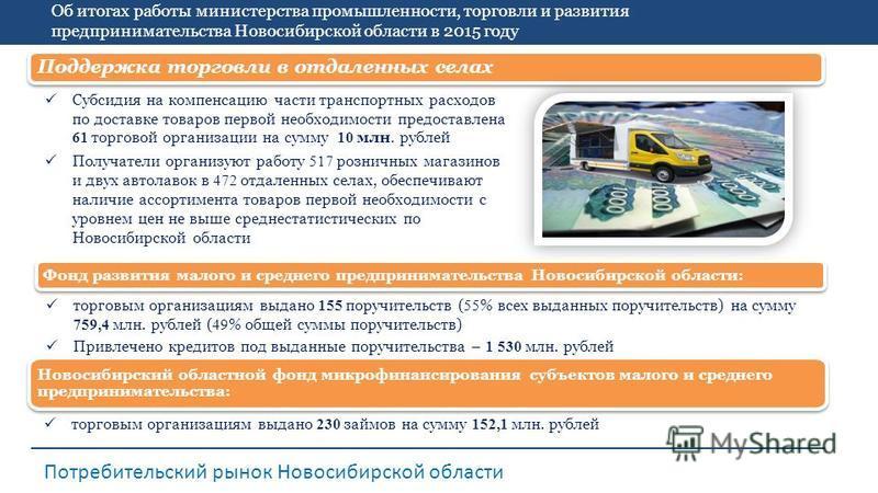 Об итогах работы министерства промышленности, торговли и развития предпринимательства Новосибирской области в 2015 году Потребительский рынок Новосибирской области Субсидия на компенсацию части транспортных расходов по доставке товаров первой необход