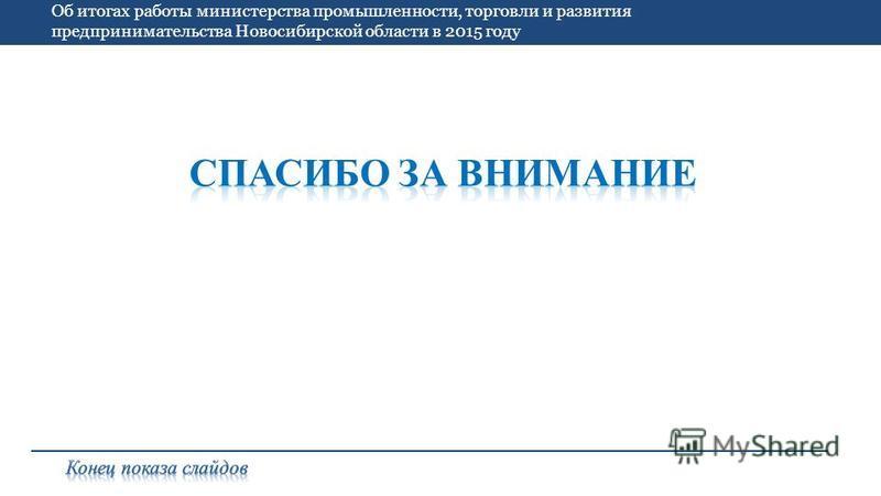 Об итогах работы министерства промышленности, торговли и развития предпринимательства Новосибирской области в 2015 году