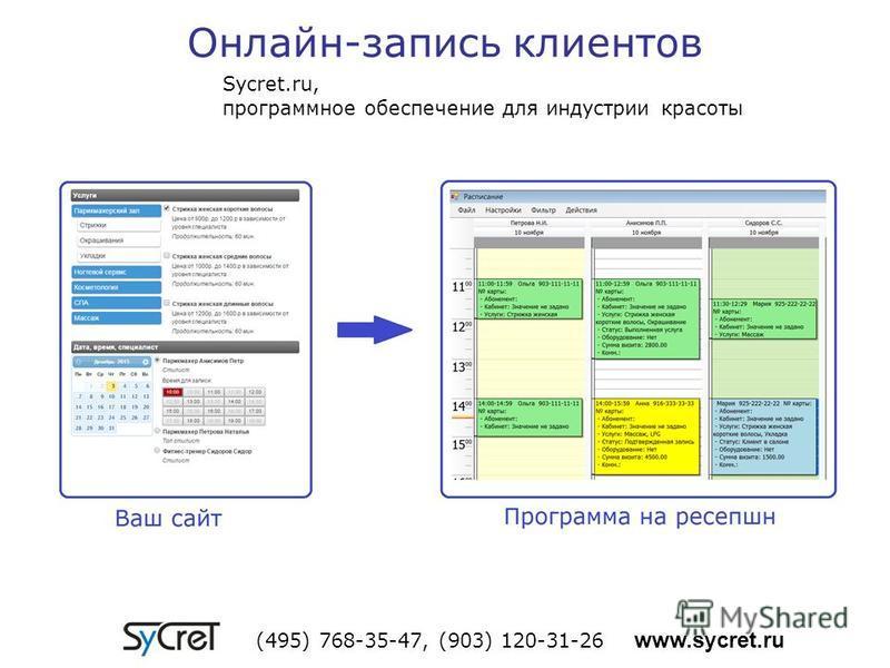 (495) 768-35-47, (903) 120-31-26 www.sycret.ru Sycret.ru, программное обеспечение для индустрии красоты Онлайн-запись клиентов
