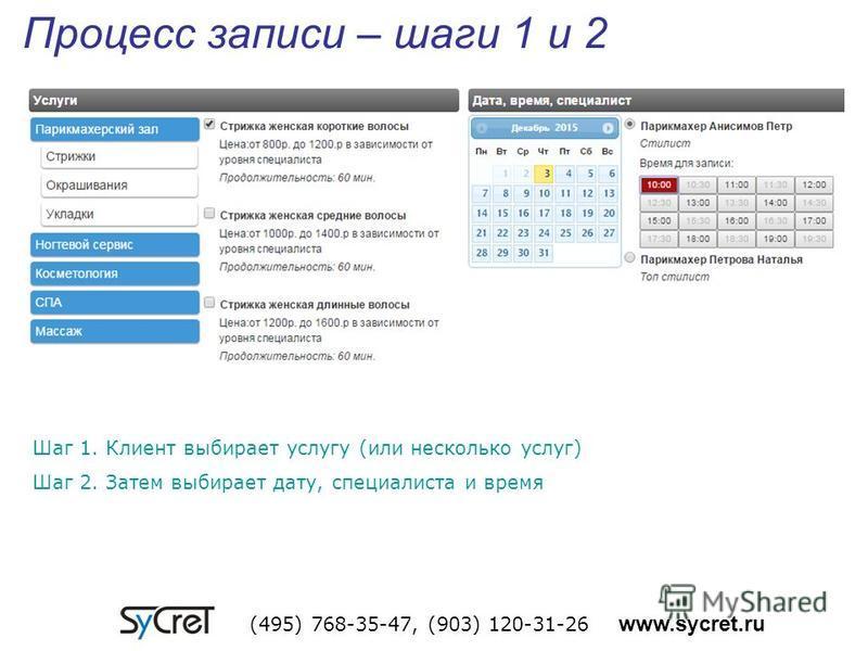 Процесс записи – шаги 1 и 2 (495) 768-35-47, (903) 120-31-26 www.sycret.ru Шаг 1. Клиент выбирает услугу (или несколько услуг) Шаг 2. Затем выбирает дату, специалиста и время