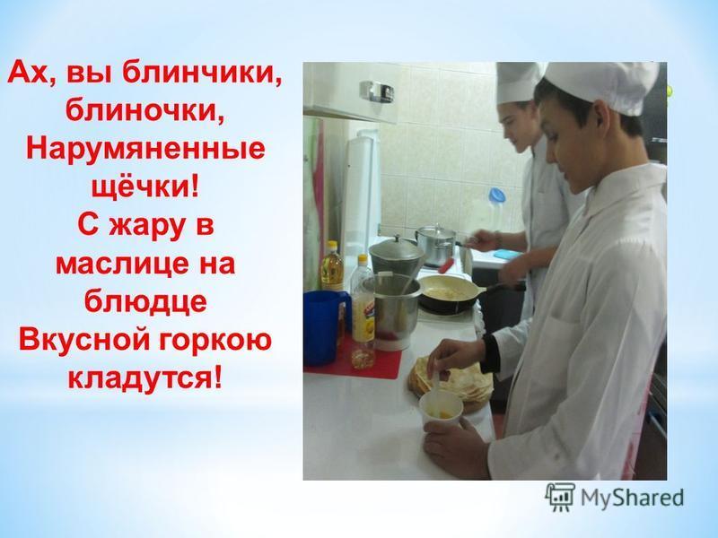 Я пеку румяные Русские блины По рецепту древнему Предков старины