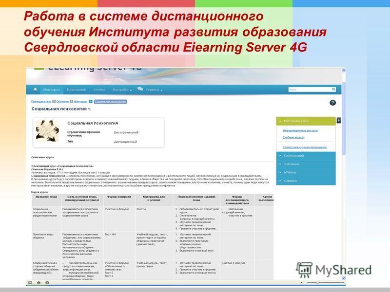 Работа в системе дистанционного обучения Института развития образования Свердловской области Eiearning Server 4G