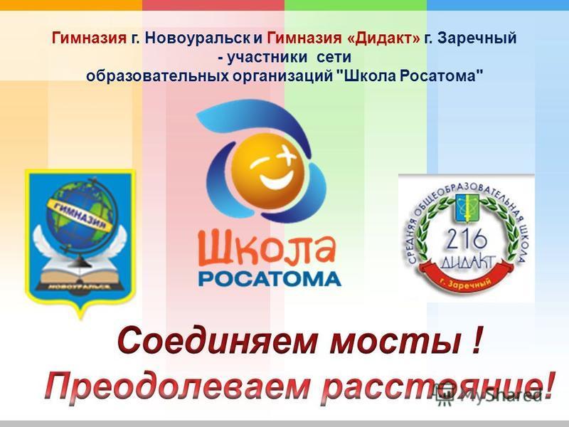 Гимназия г. Новоуральск и Гимназия «Дидакт» г. Заречный - участники сети образовательных организаций Школа Росатома