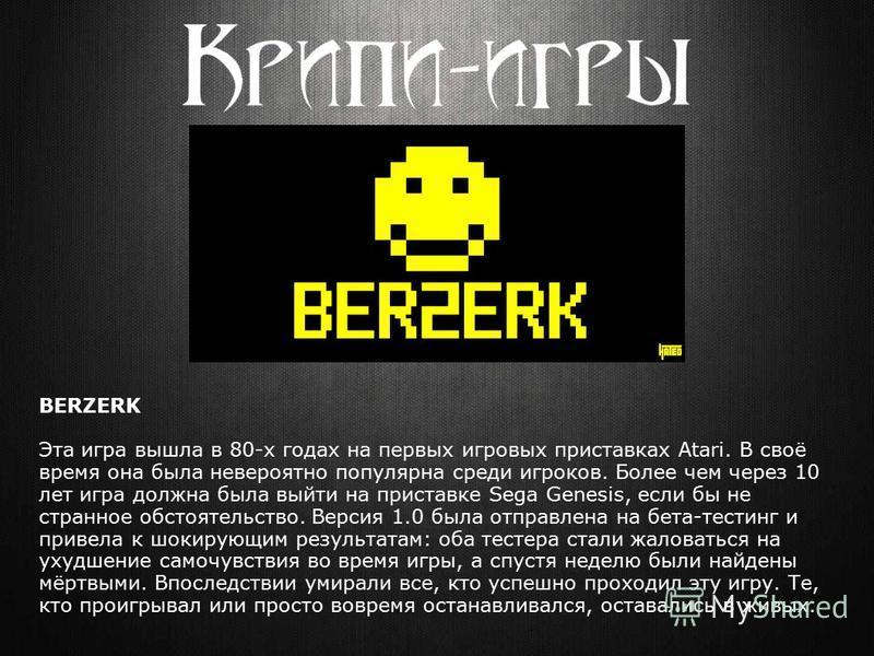 BERZERK Эта игра вышла в 80-х годах на первых игровых приставках Atari. В своё время она была невероятно популярна среди игроков. Более чем через 10 лет игра должна была выйти на приставке Sega Genesis, если бы не странное обстоятельство. Версия 1.0