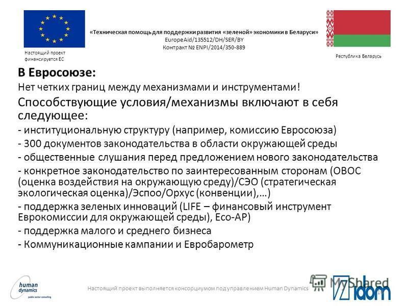 Настоящий проект выполняется консорциумом под управлением Human Dynamics Настоящий проект финансируется ЕС Республика Беларусь В Евросоюзе: Нет четких границ между механизмами и инструментами! Способствующие условия/механизмы включают в себя следующе