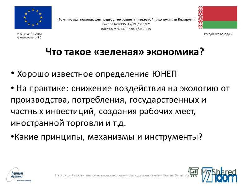 Настоящий проект выполняется консорциумом под управлением Human Dynamics «Техническая помощь для поддержки развития «зеленой» экономики в Беларуси» EuropeAid/135512/DH/SER/BY Контракт ENPI/2014/350-889 Настоящий проект финансируется ЕС Республика Бел