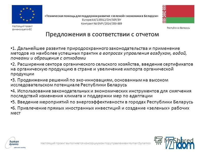 Настоящий проект выполняется консорциумом под управлением Human Dynamics Настоящий проект финансируется ЕС Республика Беларусь Предложения в соответствии с отчетом 1. Дальнейшее развитие природоохранного законодательства и применение методов из наибо