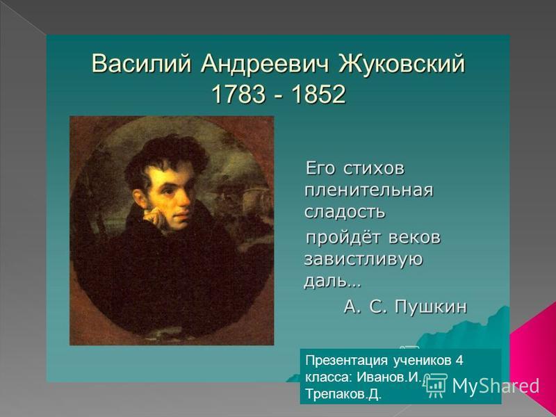 Презентация учеников 4 класса: Иванов.И., Трепаков.Д.