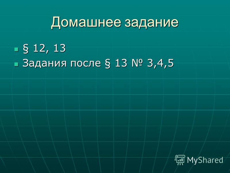 Домашнее задание § 12, 13 § 12, 13 Задания после § 13 3,4,5 Задания после § 13 3,4,5