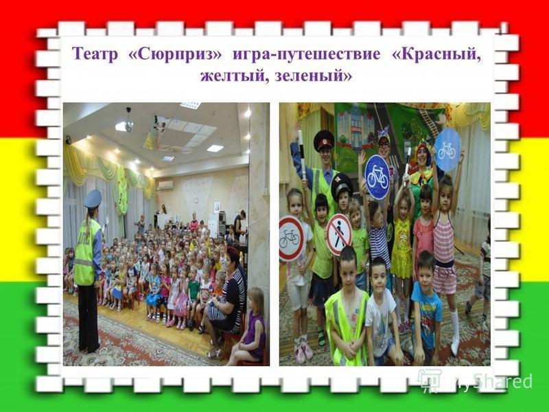Театр «Сюрприз» игра-путешествие «Красный, желтый, зеленый»