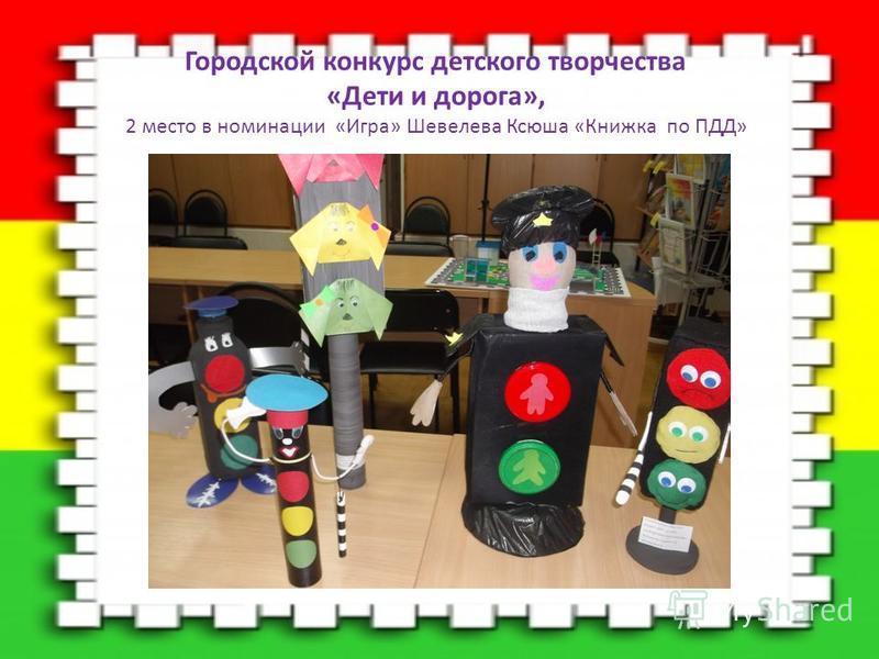 Городской конкурс детского творчества «Дети и дорога», 2 место в номинации «Игра» Шевелева Ксюша «Книжка по ПДД»