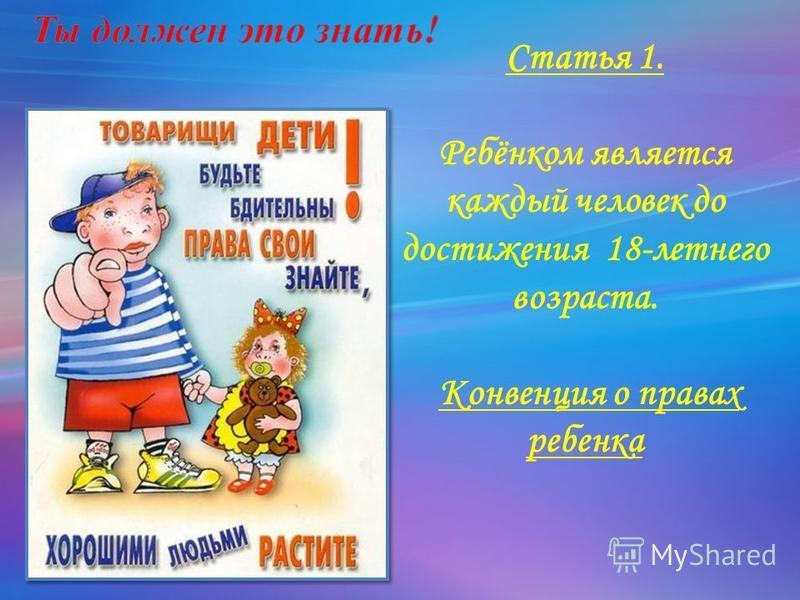 Статья 1. Ребёнком является каждый человек до достижения 18-летнего возраста. Конвенция о правах ребенка