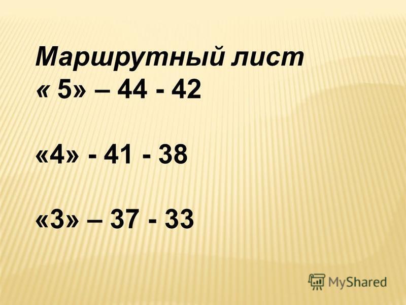 Маршрутный лист « 5» – 44 - 42 «4» - 41 - 38 «3» – 37 - 33