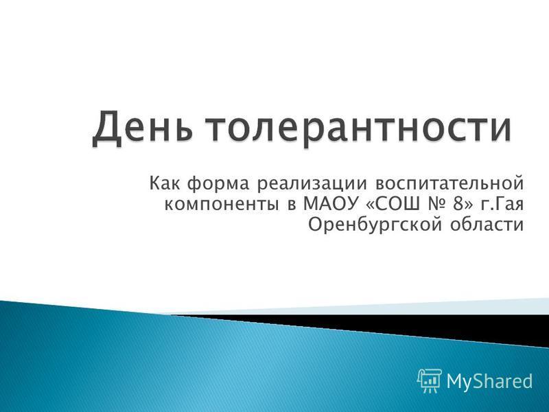 Как форма реализации воспитательной компоненты в МАОУ «СОШ 8» г.Гая Оренбургской области