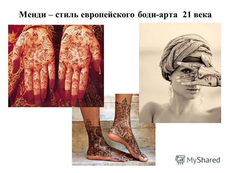 Менди – стиль европейского боди-арта 21 века
