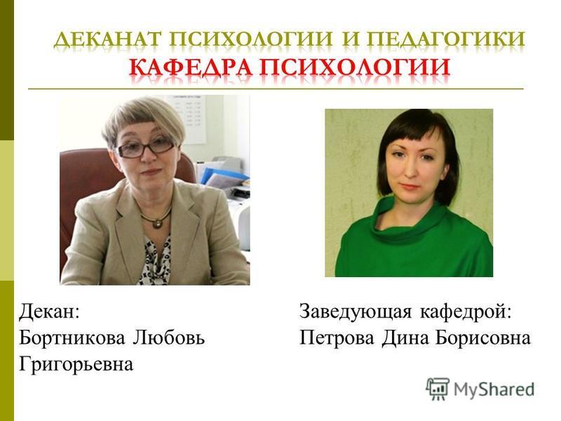 Декан: Бортникова Любовь Григорьевна Заведующая кафедрой: Петрова Дина Борисовна