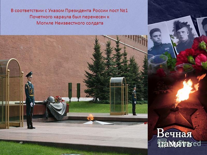 В соответствии с Указом Президента России пост 1 Почетного караула был перенесен к Могиле Неизвестного солдата