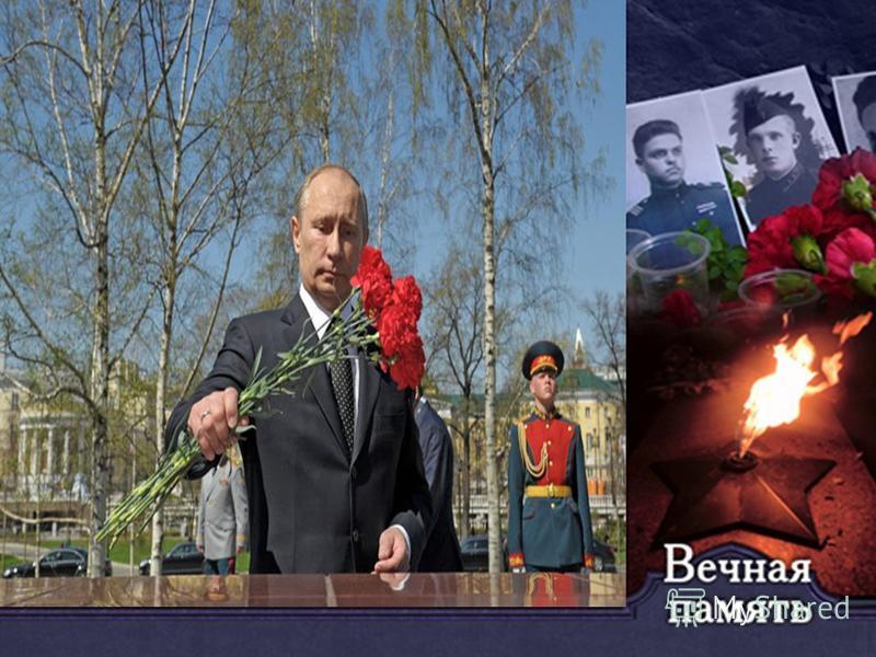 Указ президента неизвестный солдат