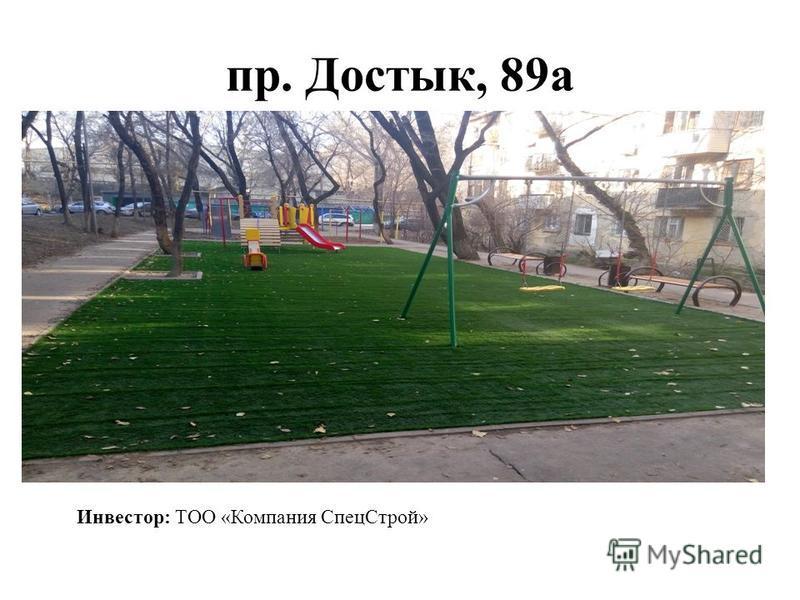 пр. Достык, 89а Инвестор: ТОО «Компания СпецСтрой»