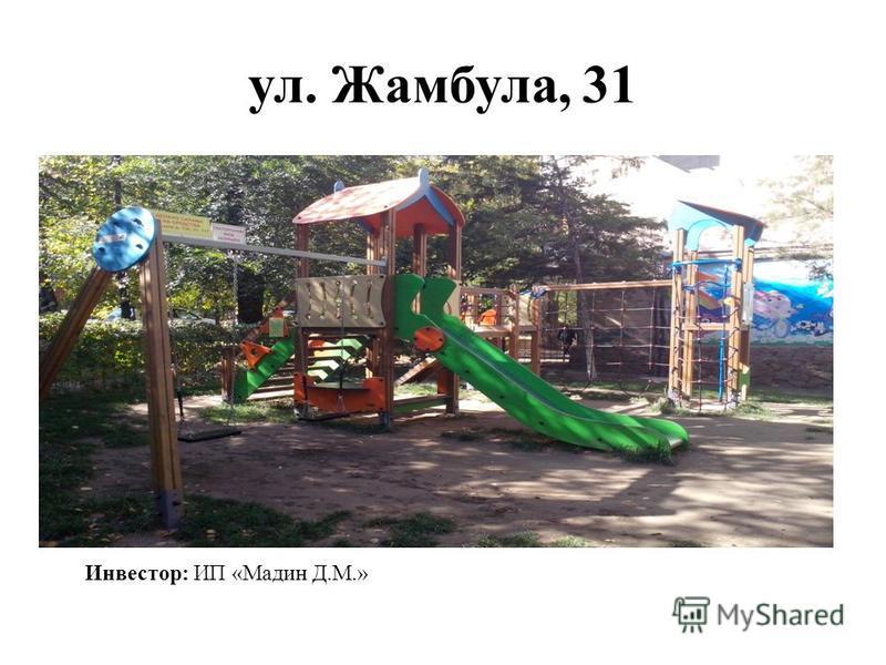ул. Жамбула, 31 Инвестор: ИП «Мадин Д.М.»