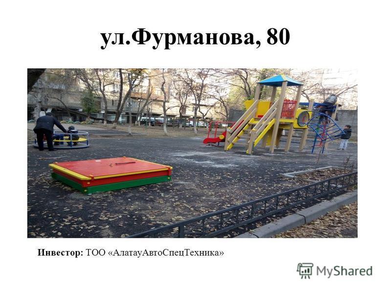 ул.Фурманова, 80 Инвестор: ТОО «АлатауАвтоСпецТехника»