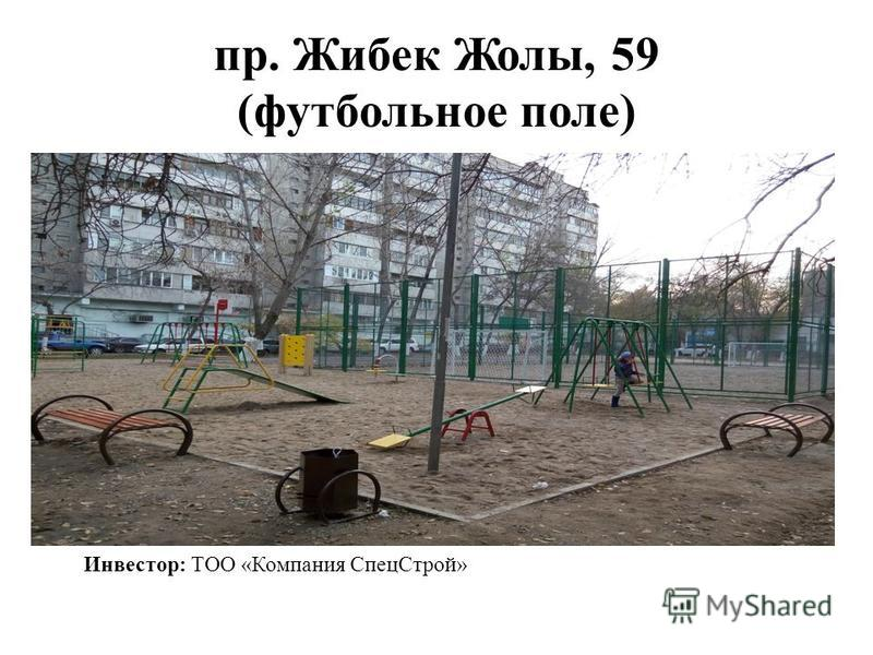 пр. Жибек Жолы, 59 (футбольное поле) Инвестор: ТОО «Компания СпецСтрой»