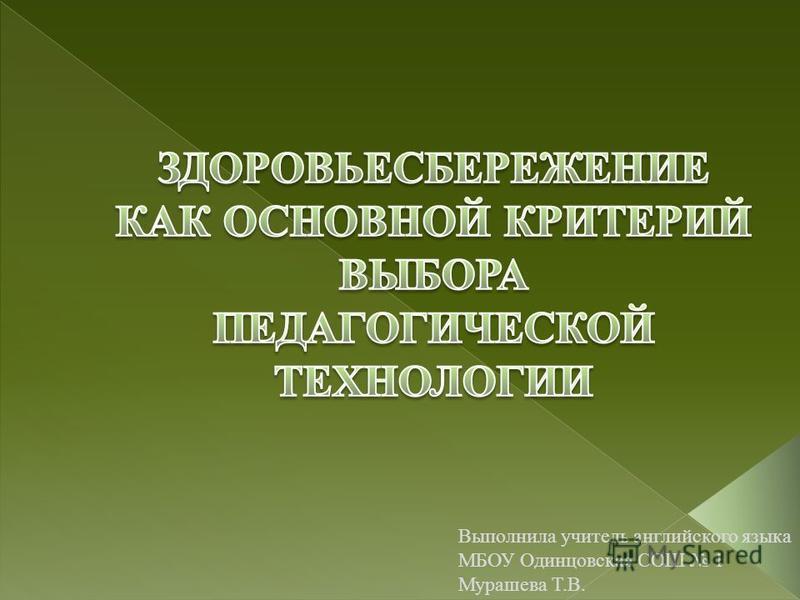 Выполнила учитель английского языка МБОУ Одинцовская СОШ 1 Мурашева Т.В.