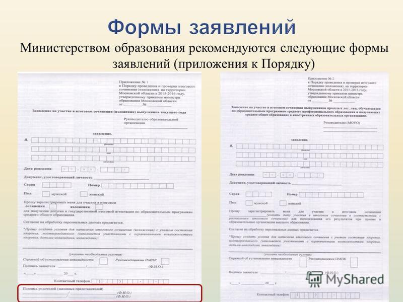 Министерством образования рекомендуются следующие формы заявлений (приложения к Порядку)