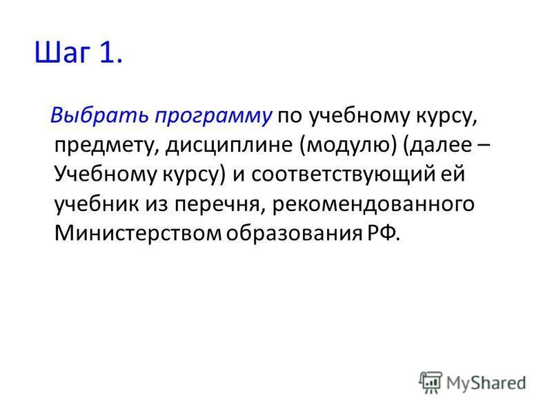 Шаг 1. Выбрать программу по учебному курсу, предмету, дисциплине (модулю) (далее – Учебному курсу) и соответствующий ей учебник из перечня, рекомендованного Министерством образования РФ.