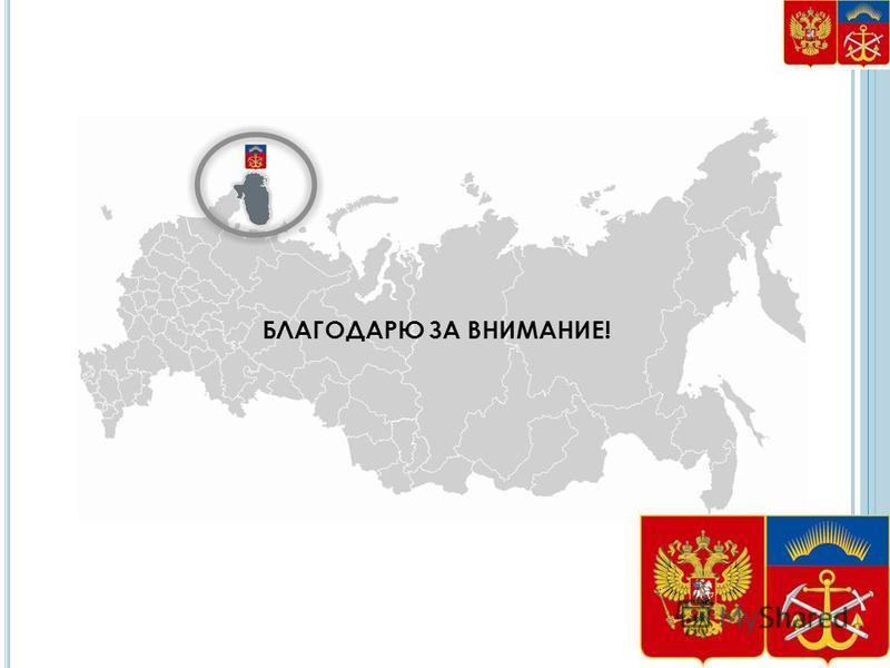 БЛАГОДАРЮ ЗА ВНИМАНИЕ! 37