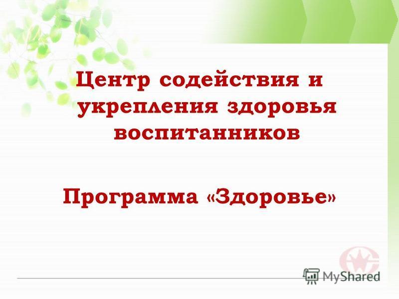 Центр содействия и укрепления здоровья воспитанников Программа «Здоровье»