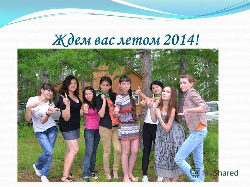 Ждем вас летом 2014!