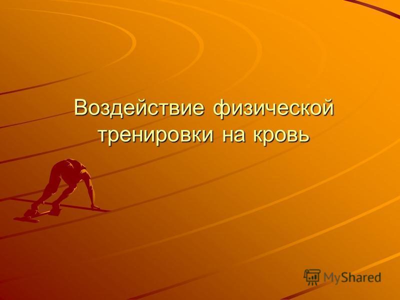 Воздействие физической тренировки на кровь