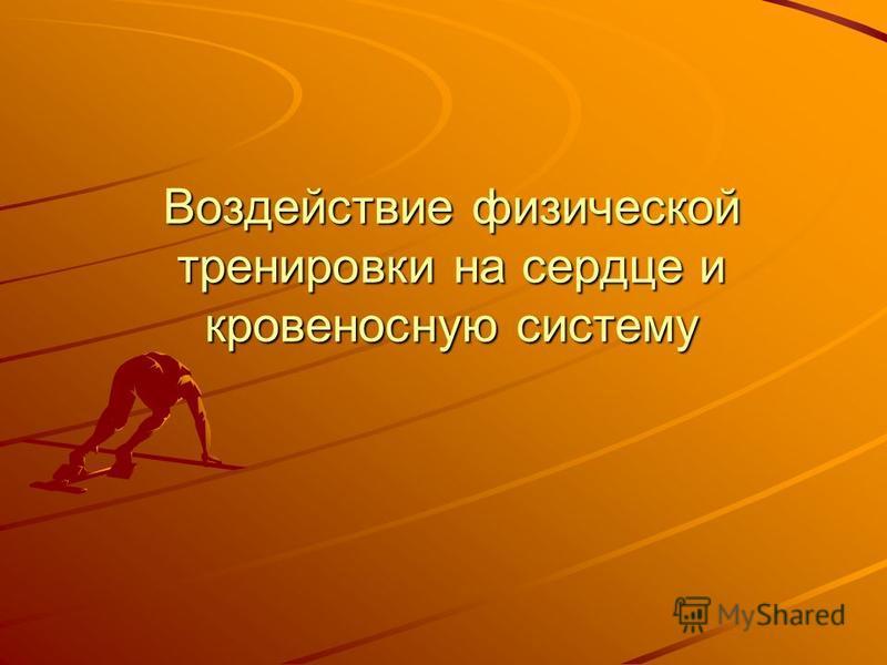 Воздействие физической тренировки на сердце и кровеносную систему