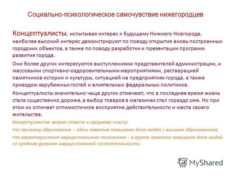 Социально-психологическое самочувствие нижегородцев Концептуалисты, испытывая интерес к будущему Нижнего Новгорода, наиболее высокий интерес демонстрируют по поводу открытия вновь построенных городских объектов, а также по поводу разработки и презент