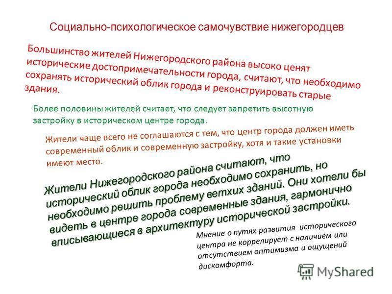Социально-психологическое самочувствие нижегородцев Большинство жителей Нижегородского района высоко ценят исторические достопримечательности города, считают, что необходимо сохранять исторический облик города и реконструировать старые здания. Более
