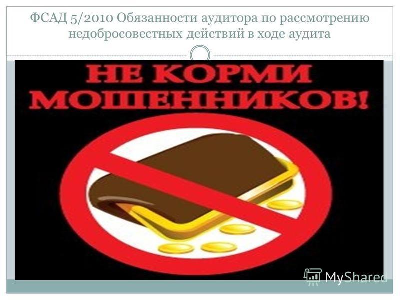 ФСАД 5/2010 Обязанности аудитора по рассмотрению недобросовестных действий в ходе аудита