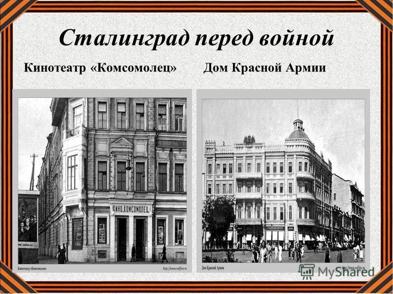 Сталинград перед войной Кинотеатр «Комсомолец» Дом Красной Армии