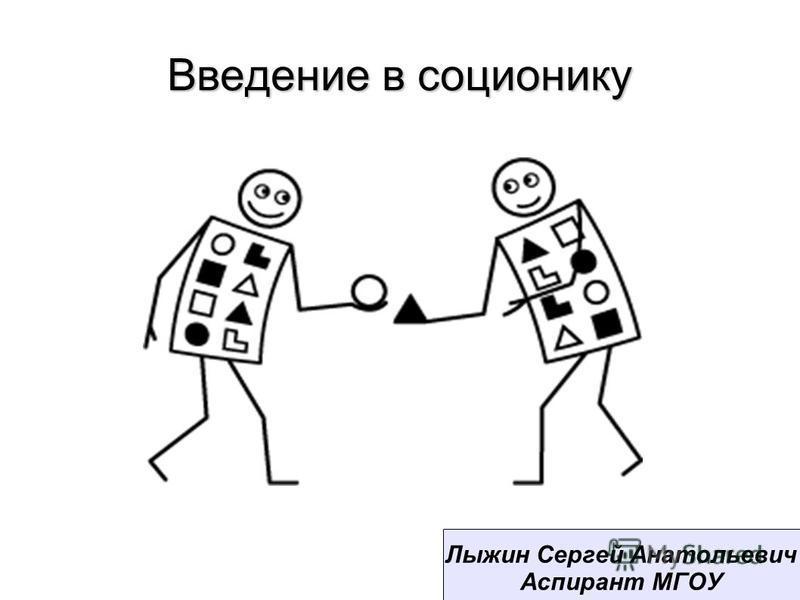 Введение в соционику Лыжин Сергей Анатольевич Аспирант МГОУ