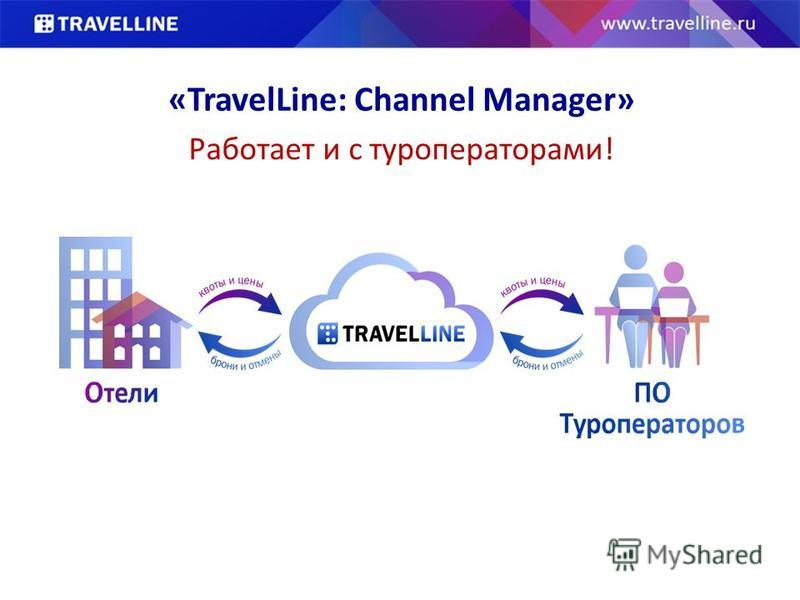 «TravelLine: Channel Manager» Работает и с туроператорами!