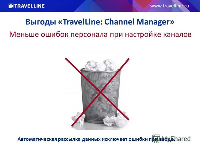 Выгоды «TravelLine: Channel Manager» Автоматическая рассылка данных исключает ошибки при вводе. Меньше ошибок персонала при настройке каналов